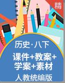 人教统编版历史八年级下册 课件+教案+导学案+素材