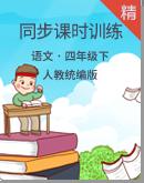 【2021年春季】统编版语文四年级下册 同步课时训练(含答案)