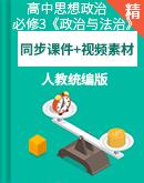 统编版高中思想政治必修3《政治与法治》同步课件+素材