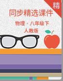 【高效备课】人教版物理八年级下册同步精选课件+学案