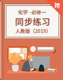 人教版(2019)必修一同步练习(含解析)