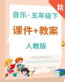 【高效备课】人教版音乐五年级下册 同步课件+教案+素材
