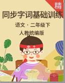 【随堂小练笔】统编版语文二年级下册 同步字词基础训练(含答案)