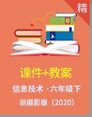 【高效备课】浙摄影版(2020)信息技术六年级下册 同步课件+教案