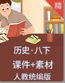 人教统编版历史八年级下册 课件+素材