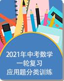 2021年中考一轮复习数学应用题分类训练(word版含解析)