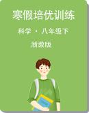"""浙教版科学八年级下册""""先人一步""""寒假培优训练"""