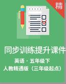 人教精通版(三年级起点)五年级下册英语同步训练提升课件