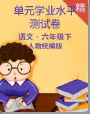 【2021年春季】统编版语文六年级下册 单元学业水平测试卷(含答案)