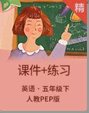 【课堂无忧】人教PEP版英语五年级下册同步课件+练习