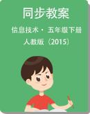 小学信息技术 人教版(2015) 五年级下册 同步教案