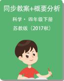 小学科学【苏教版(2017秋)】四年级下册 同步教案+单元概要分析