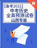 【备考2021】中考历史全真预测试卷(山西专版)