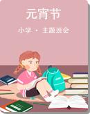 小学主题班会——元宵节 资料汇总