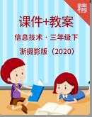 【高效备课】浙摄影版(2020)信息技术三年级下册 同步课件+教案