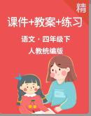 【备课宝典】2021统编版四年级语文下册 课件+教案+练习