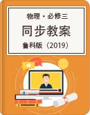 高中物理 鲁科版(2019) 必修 第三册 同步教案