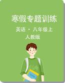浙江省人教版英语 八年级上册 寒假词汇、语法填空专项练习(含答案)