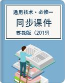 高中通用技术 苏教版(2019) 必修一 同步课件
