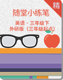 【随堂小练笔】外研版(三年级起点)四年级下册英语同步练习(含答案)