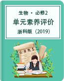 2020-2021学年 新教材 浙科版(2019)高中生物 必修2 单元素养评价