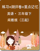 小学英语  闽教版(三起)  三年级下册 练习+测评卷+重点记忆(PDF师生版)