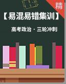 【易混易错】2021届高考政治冲刺训练