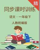 【2021年春季】统编版语文一年级下册 同步课时训练(含答案)