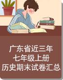 广东省近三年(2018—2021)七年级上册历史期末试卷汇总(