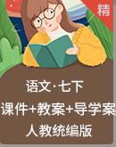 人教统编版语文七年级下册 课件+教案+导学案