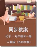 人教版(五四学制)初中化学九年级全一册 同步教案