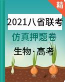 【八省联考】2021年新高考生物仿真押题卷