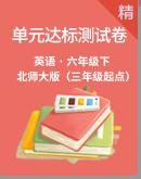 北师大版(三年级起点)六年级下册英语单元测试卷(含听力书面材料+ 音频+ 答案)
