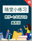 冀教版数学七年级下册 随堂小练习