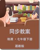湘教版七年级地理下册同步教案