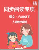 【2021年春季】统编版语文六年级下册 同步阅读专项训练(含答案)