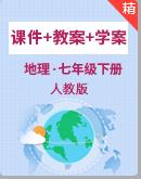 【无忧备课】人教版(新课程标准)地理七年级下册同步课件+教案+学案