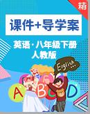 【公开课系列】人教新目标版英语八年级下册课件+导学案+素材包