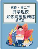(通用版)2020-2021学年 英语 高二下学期 开学返校知识与题型精练