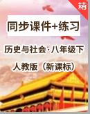 【备课宝典】人教版(新课程标准) 历史与社会八年级下册同步课件+练习