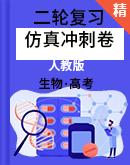 【备考2021】生物高考三轮复习:仿真冲刺卷