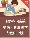人教PEP版英语五年级下册随堂小练笔(含答案)