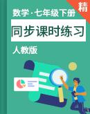 【课堂无忧】人教版数学七年级下册 同步课时练习(原卷版+解析版)