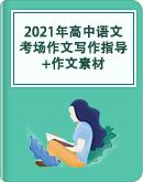 2021年高中语文写作——考场作文写作指导+作文素材资料汇总