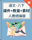 【高效备课】人教统编版语文八年级下册 课件+教案+素材