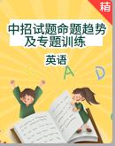 【题型解读与技巧点拨】2021年中考英语试题命题趋势及专题训练(含解析)
