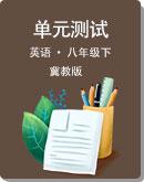 2020-2021学年 冀教版英语 八年级下册 综合能力检测卷(含答案)