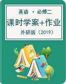高中英语 外研版(2019) 必修二 课时学案+作业