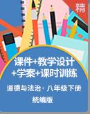 统编版道德与法治八年级下册同步课件+教学设计+学案+课时训练(含素材)