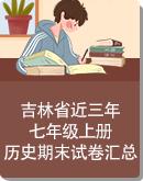 吉林省近三年(2018-2021)七年级第一学期历史期末检测卷(含答案)